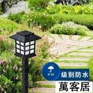 太陽能庭院燈戶外草坪花園別墅地插防水天黑自動亮房子裝飾小夜燈 萬客居