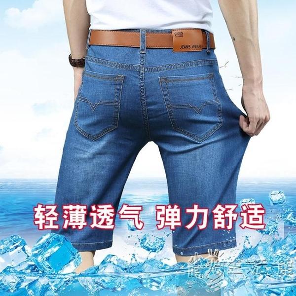 2020夏季彈力牛仔短褲男五分褲超薄直筒寬鬆大碼休閒中褲七分馬褲 小時光生活館