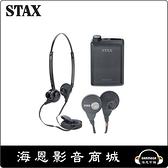 【海恩數位】日本 STAX SRS-002 系統組合 (SR-002+SRM-002) 攜帶型 靜電耳機