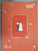 【書寶二手書T5/雜誌期刊_XBV】2019_100+婚禮人年鑑
