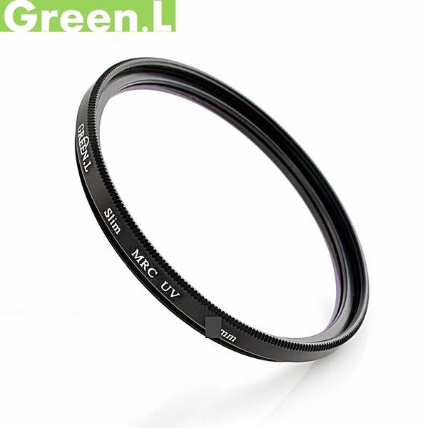 我愛買#超薄框Green.L16層膜37mm保護鏡37mm濾鏡多層鍍膜mc-uv濾鏡mc-uv保護鏡率鏡,非Kenko MARUMI HOYA B+W