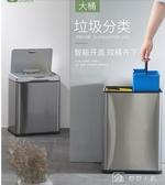 垃圾桶智慧自動感應式不銹鋼雙桶廚餘垃圾分類垃圾桶家用 YXS交換禮物