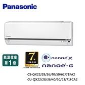 【93折下殺】 Panasonic 變頻空調 旗艦型 QX系列 11-13坪 冷暖 CS-QX71FA2 / CU-QX71FHA2