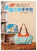 1+1幸福成雙手作包:適合閨蜜、情侶、親子一起使用的完美設計手作包