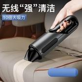 車載吸塵器汽車用迷你無線充電手持車內強力大功率小型家車兩用機