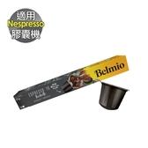 Nespresso 膠囊機相容 Belmio Ristretto 咖啡膠囊 (BE-04)