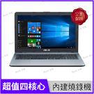 華碩 ASUS X541NA-0031CN4200 銀【N4200/15.6吋/四核心/超值文書機/USB3.0/Win10/Buy3c奇展】X541 X541N