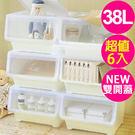 【生活大買家】免運 六入 聯府 雙開直取式 LD938 整理箱 塑膠箱 附輪 可疊 收納空間 整理箱 38L