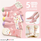 女童卡通小白兔花邊襪 中筒襪 短襪 5雙/組