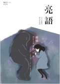 亮語:大小人專屬的語文生活誌 第31期:親情,最近也最遠的距離