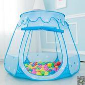 帳篷 兒童帳篷游戲屋室內玩具女孩男孩小城堡寶寶家用公主房子海洋球池T