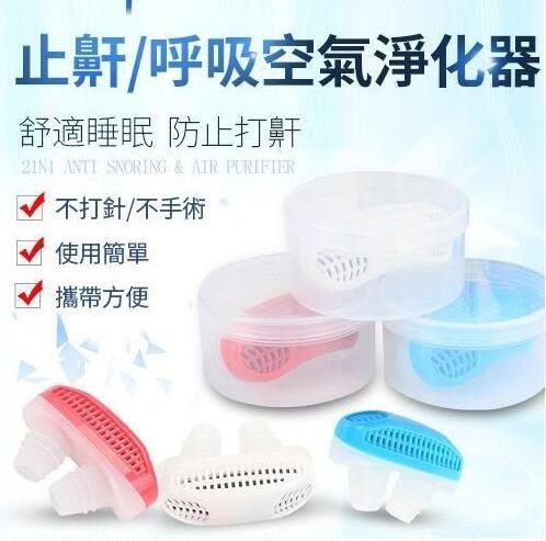 美國鼻塞止鼾神器 防止打呼打鼾器 呼吸空氣通風器 潮流小鋪
