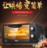 220v迷你電烤箱家用熱飯菜烘焙多功能全自動控溫迷你蛋糕烘焙小型烤箱PH3295【棉花糖伊人】