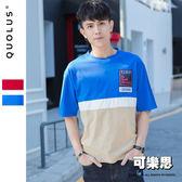 『可樂思』雜誌封面LOGO圖樣 拼接撞色落肩T恤-共二色【SG-TYS5303】