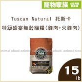 寵物家族-Tuscan Natural 托斯卡特級盛宴無穀貓糧(雞肉+火雞肉)15lb