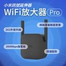 小米 WiFi 放大器 Pro 訊號延伸器 WIFI分享器 訊號延伸器 訊號加強 訊號中繼 小米放大器Pro