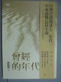 【書寶二手書T5/一般小說_GJW】曾經的年代_歐陽明