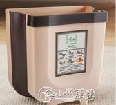 廚房垃圾桶壁掛式摺疊家用櫥櫃門懸掛式小收納桶廚余可伸縮垃圾籃 小城驛站