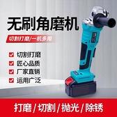 電動磨砂機角磨機2電1充無刷鋰電池角磨機多功能工業打磨切割機電動工具角磨機