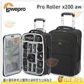 羅普 LOWEPRO Pro Roller x200 AW 行李箱 專業滑輪 公司貨 可裝17吋筆電 登機箱 後背包 L62
