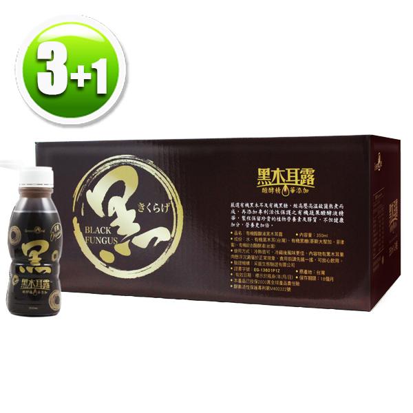 【買3送1】大漢酵素 有機酵素黑木耳露(350毫升x24瓶/箱)X3 (補貨中)