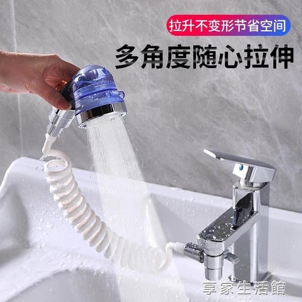 水龍頭外接花灑洗頭神器延伸通用增壓洗臉池衛生間蓬頭套裝