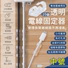 透明電線固定器 20個裝 中號 理線器 集線器 延長線收納 插頭掛【SA0105】《約翰家庭百貨