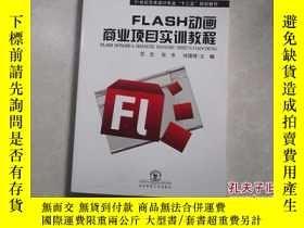 二手書博民逛書店罕見FLASH動畫商業項目實訓教程Y25473 範忠 張赤 徐國
