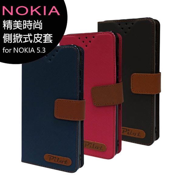 Nokia 5.3 精美時尚側翻式/書本式皮套◆送玻璃螢幕保護貼