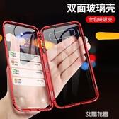 三星s10手機殼S9雙面玻璃s10 全包防摔s8保護套s9Plus透明金屬『艾麗花園』