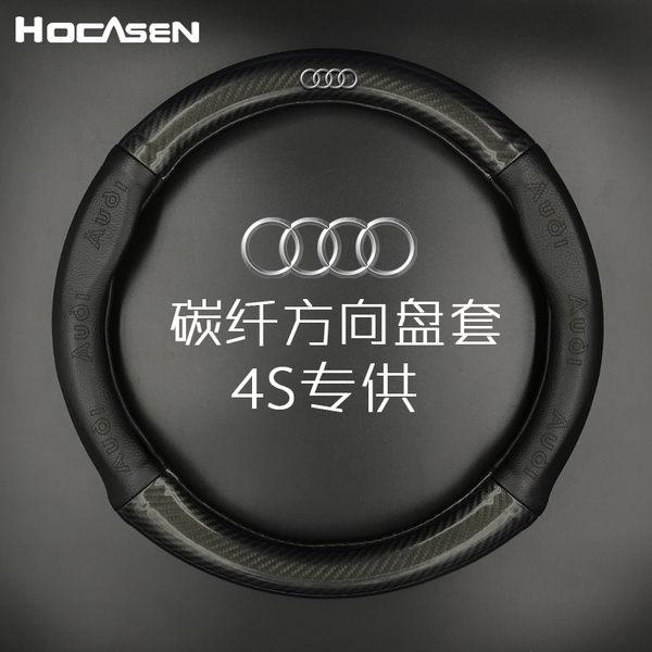 奧迪方向盤套A6L/A4L/Q5/Q3/Q7/A3/A1/A8L/TT碳纖維汽車把套