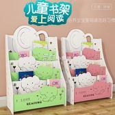 書架兒童書櫃幼兒園圖書架小孩家用簡易繪本架卡通幼兒收納架YYP 走心小賣場