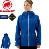 Mammut長毛象 1010-26022-50144藍 女Gore-Tex防水外套 Convey Tour透氣機能雨衣 東山戶外