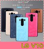 【萌萌噠】LG V10 H962 逸彩系列 超薄纖維純色貼皮保護殼 全包黑邊 矽膠軟殼 手機殼 手機套