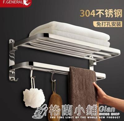 浴室晾毛巾架放衣桿摺疊浴巾架不銹鋼304衛生間置物架壁掛免打孔ATF 雙十節特惠