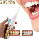 家用成人兒童便攜式美白沖洗牙器水牙線洗牙機潔牙機清潔神器WY❥ 全館1元88折