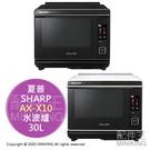 日本代購 空運 2020新款 SHARP 夏普 AX-X10 過熱水蒸氣 水波爐 30L 2段調理 微波爐 蒸氣 烤箱