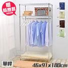 【居家cheaper】46X91X180CM三層吊衣架組贈防塵套/波浪架/收納架/衣櫥架/行李箱架/層架鐵架