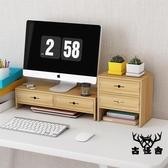 支架電腦顯示器屏增高架底座桌面整理收納置物架【古怪舍】