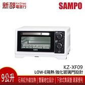 *~新家電錧~* SAMPO 聲寶 [KZ-XF09] 小家庭首選 9公升多功能溫控定時桌上型雙層電烤箱 實體店面