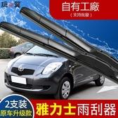 Toyota專用于豐田雅力士雨刷器片YARiS後雨刷老09-10-11款汽車雨刷 星際小舖