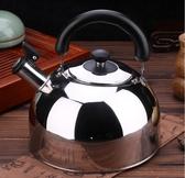 美廚304不銹鋼家用鳴音加厚燒水壺電磁爐煤氣灶鳴笛開水燃氣炊壺 夢露