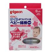 貝親 Pigeon 含油棉棒 50入 細軸 橄欖油嬰兒棉花棒 15118 好娃娃