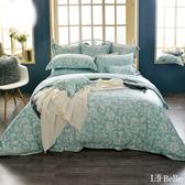 義大利La Belle《微光絕色》特大天絲四件式防蹣抗菌吸濕排汗兩用被床包組