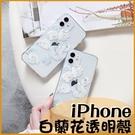 蝴蝶蘭白花|iPhone 12 11 Pro max XR XSmax Se2 i7 i8 6s Plus 側邊小黃花 多樣化軟殼 掛繩孔 簡約清新