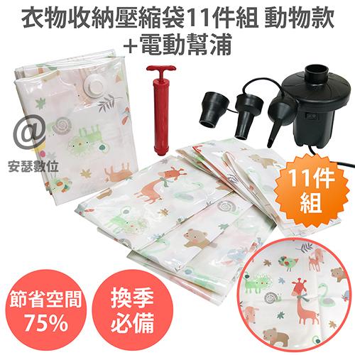 【收納壓縮袋11件組 動物款+電動幫浦】加厚 真空壓縮袋 壓縮袋 真空袋 收納袋 衣物收納