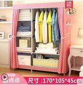 簡易衣櫃兒童成人宿舍臥室布衣櫃簡約現代經濟型省空間組裝小衣櫥igo 貝芙莉女鞋