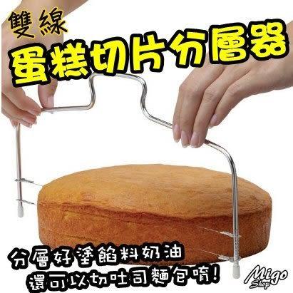 雙線蛋糕切片分層器