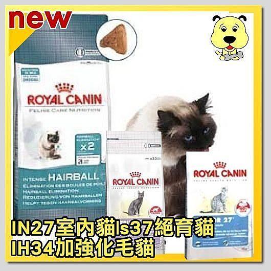 【ZOO寵物樂園】法國皇家IN27|ih34|s37|飼料-2kg