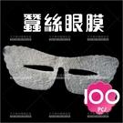 蠶絲雙眼膜紙布(100片/米白色)眼周專用美容護膚[56519]